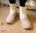 靴下型 羊毛スリッパ ブラウン ピンク 22-24cm ソックス スリッパ ルームシューズ 部屋履き 動きやすい 保温 あったか 軽い…