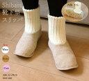 スリッパ ソックス 羊毛 靴下 型 ホワイト ブラウン ピンク 22-24 cm 冷房対策 ルームシューズ 部屋履き 動きやすい フィット 保温 あ…