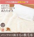 【訳あり品】【在庫処分品】メリノ クロス 羊毛 敷き毛布 シングル 敷パッド 敷き布団 白 ホワイト 防寒対策 寒さ対策 接触…
