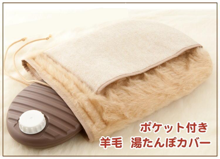 足入れ可能なポケット付き羊毛湯たんぽカバー【保温】:SHIBASA(シバサ