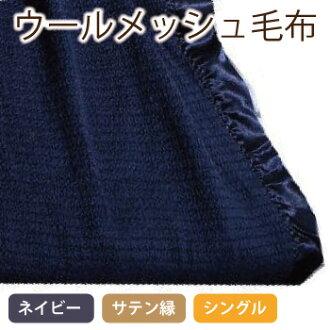 網眼羊毛毯子海軍 (緞邊) (單): SHIBASA (sivatha)