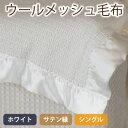 【スーパーSALE割引】メリノウールメッシュ毛布 ホワイト(サテン縁)(シングルより短い)150x185cm  :SHIBASA(シバサ)