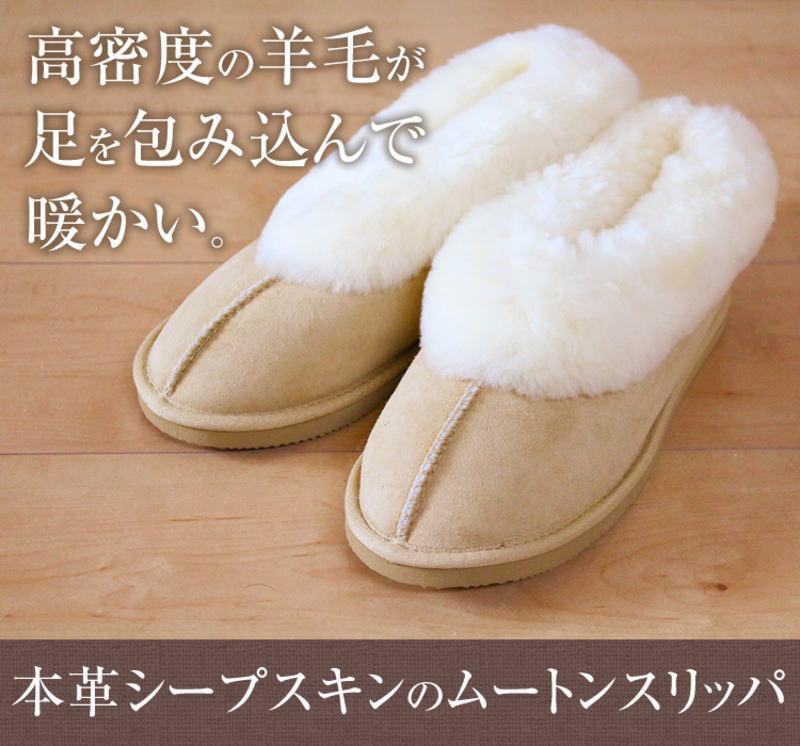 ムートン スリッパ(S・M・L)【ルームシューズ】【シープスキン】【smtb-s】:SHIBASA(シバサ)
