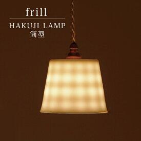 HAKUJI LAMP frill 筒型 小田陶器 美濃焼 日本製