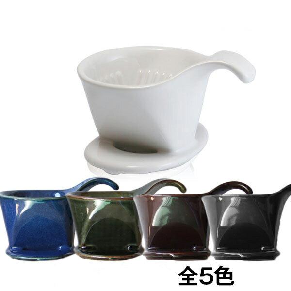 ZEROJAPAN/ゼロジャパン/ドリッパー S BKK-15S/陶器/美濃焼/日本製