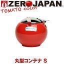ZEROJAPAN/ゼロジャパン/丸型コンテナ S(SSスプーン付き)トマトカラー BKK-04/陶器/美濃焼/日本製