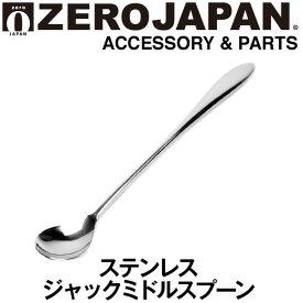 ZEROJAPAN/ゼロジャパン/ステンレス ジャックミドルスプーン BN-22