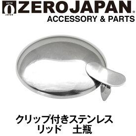 ZEROJAPAN/ゼロジャパン/クリップ付きステンレス リッド 土瓶 P-LD