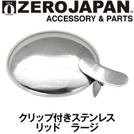 ZEROJAPAN/ゼロジャパン/クリップ付きステンレス リッド ラージ P-LL