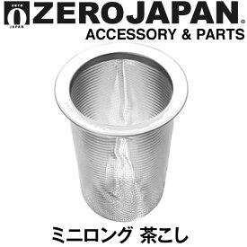 ZEROJAPAN/ゼロジャパン/ミニロング茶こし P-MLI