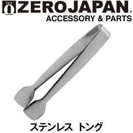 ZEROJAPAN/ゼロジャパン/ステンレス トング YK-06