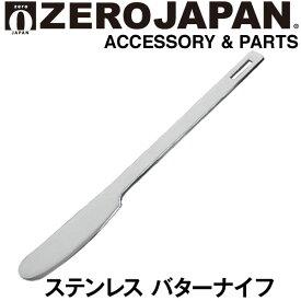 ZEROJAPAN/ゼロジャパン/ステンレス バターナイフ YK-12