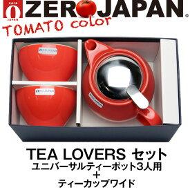 ZEROJAPAN/ゼロジャパン/トマトカラーギフトセット ユニバーサルティーポット 3人用(450cc)+ティーカップワイド2個/陶器/美濃焼/日本製