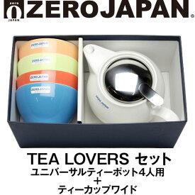 ZEROJAPAN/ゼロジャパン/色が選べるギフトセット ユニバーサルティーポット 4人用(580cc)+ティーカップワイド4個/陶器/美濃焼/日本製