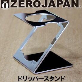 ZEROJAPAN/ゼロジャパン/ドリッパースタンド/日本製