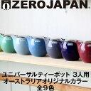 ZEROJAPAN/ゼロジャパン/ユニバーサルティーポット 3人用(450cc)オーストラリアオリジナルカラー BBN-02/陶器/美濃焼/日本製