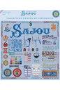 【送料無料】Sajou クロスステッチ メゾンSAJOUの歴史 l'histoire de la Maison Sajou キット サジュー フランス メゾンサ...