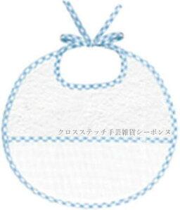 クロスステッチ刺繍スタイ よだれかけ ビブ 輸入 ルボヌールデダム Le Bonheur des Dames 刺しゅう Blue gingham sponge bib to embroider フランス BAV12