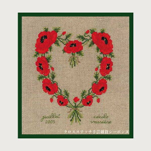 クロスステッチ刺繍キット 輸入 ルボヌールデダム Le Bonheur des Dames 刺しゅう Heart poppies ハートのポピー フランス 上級者 1049