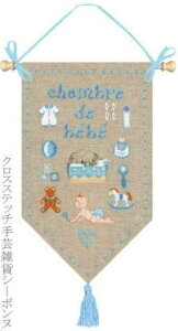 クロスステッチ刺繍キット 輸入 ルボヌールデダム Le Bonheur des Dames ベビールーム Blue baby room 刺しゅう フランス 上級者 5081