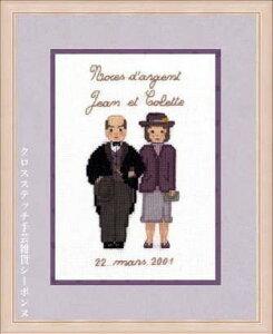 クロスステッチ刺繍キット 輸入 ルボヌールデダム Le Bonheur des Dames 結婚 Mariage 刺しゅう フランス 初心者 2318