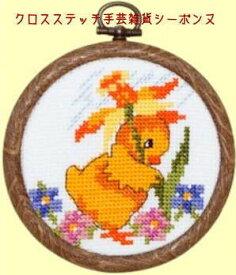 ペルミン Easter Image クロスステッチ 刺繍 キット デンマーク 13-8165 【DM便対応】