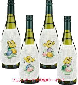 ペルミン Easter Chickens 雛 (4pck) クロスステッチ 刺繍 キット デンマーク 78-4865 【DM便対応】