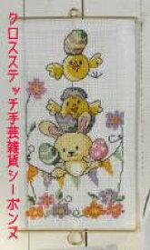 ペルミン Easter circus サーカス クロスステッチ 刺繍 キット デンマーク 70-3875 【DM便対応】