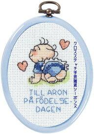ペルミン Aron 2 クロスステッチ 刺繍 キット デンマーク 13-7837 初心者【DM便対応】