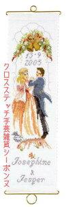 ペルミン Wedding ウェディング クロスステッチ 刺繍 キット デンマーク 36-2388 初心者 中級者【DM便対応】