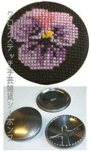 クロスステッチ刺繍キット ペルミン Stedmoderblomst パンジーのボタン Permin of Copenhagen 北欧 デンマーク 初心者 02-0126