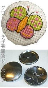 クロスステッチ刺繍キット ペルミン Sommerfugl 蝶のボタン Permin of Copenhagen 北欧 デンマーク 初心者 02-0116