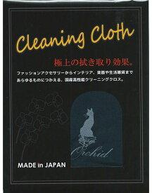 Live Line 《ライブライン》 Orchid Cleaning Cloth OCC180BK/ブラック [クリーニングクロス]
