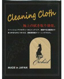 Live Line 《ライブライン》 Orchid Cleaning Cloth OCC180CR/クリーム [クリーニングクロス]