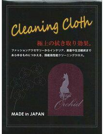 Live Line 《ライブライン》 Orchid Cleaning Cloth OCC180WN/ワインレッド [クリーニングクロス]