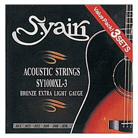 S.Yairi 《S.ヤイリ》 ACOUSTIC STRINGS SY1000XL-3 [11-50/EXTRA LIGHT]【3セットパック】