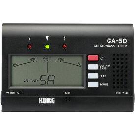 KORG 《コルグ》 GA-50 GUITAR/BASS TUNER