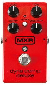MXR M228 Dyna Comp Deluxe【MXR20cm L/Lパッチケーブル付き】