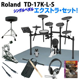 Roland 《ローランド》電子ドラム TD-17K-L-S Extra Set / Single Pedal 【VD_TTNG2019】【d_p5】
