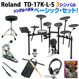 Roland 《ローランド》電子ドラム TD-17K-L-S 3-Cymbals Basic Set / Single Pedal 【VD_TTNG2019】【d_p5】
