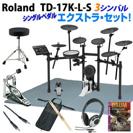 Roland 《ローランド》電子ドラム TD-17K-L-S 3-Cymbals Extra Set / Single Pedal 【VD_TTNG2019】【d_p5】