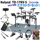 Roland 《ローランド》電子ドラム TD-17KV-S 3-Cymbals Extra Set / Twin Pedal【d_p5】