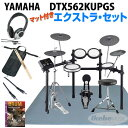 YAMAHA 《ヤマハ》DTX562KUPGS [3-Cymbals] Extra Set [DTX502 Series / IKEBEオリジナルセットアップ]【d_p5】6月末入荷予定