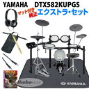 YAMAHA 《ヤマハ》DTX582KUPGS [3-Cymbals / Twin Pedal] Pure Extra Set [DTX502 Series / IKEBEオリジナルセットアップ]【d_p5】