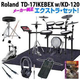 "Roland 《ローランド》電子ドラム TD-17IKEBEX [KD-120BK / 12"" Mesh Bass Drum] Pure Extra Set【d_p5】"