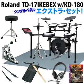 Roland 《ローランド》電子ドラム TD-17IKEBEX [KD-180 / Real Type Bass Drum] Extra Set / Single Pedal【d_p5】