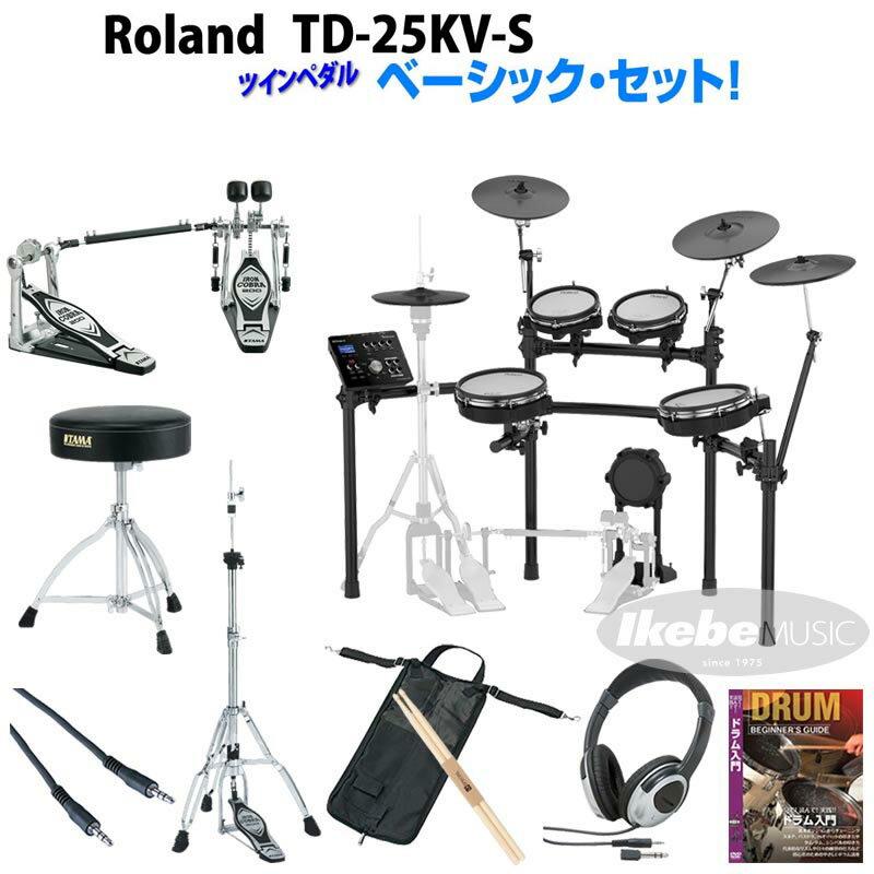 Roland 《ローランド》 TD-25KV-S Basic Set / Twin Pedal【d_p5】