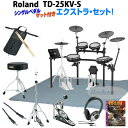 Roland 《ローランド》 TD-25KV-S Extra Set / Single Pedal【VD_TTNG2019】【d_p5】