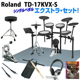 Roland 《ローランド》電子ドラム TD-17KVX-S Extra Set / Single Pedal 【VD_TTNG2019】【d_p5】