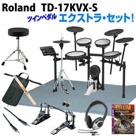 Roland 《ローランド》電子ドラム TD-17KVX-S Extra Set / Twin Pedal 【VD_TTNG2019】【d_p5】【入荷待ち:納期確認中】